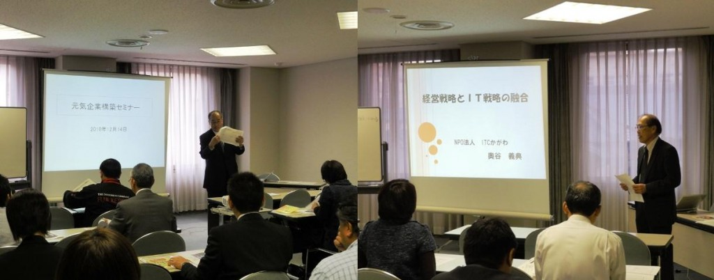 元気企業構築セミナー