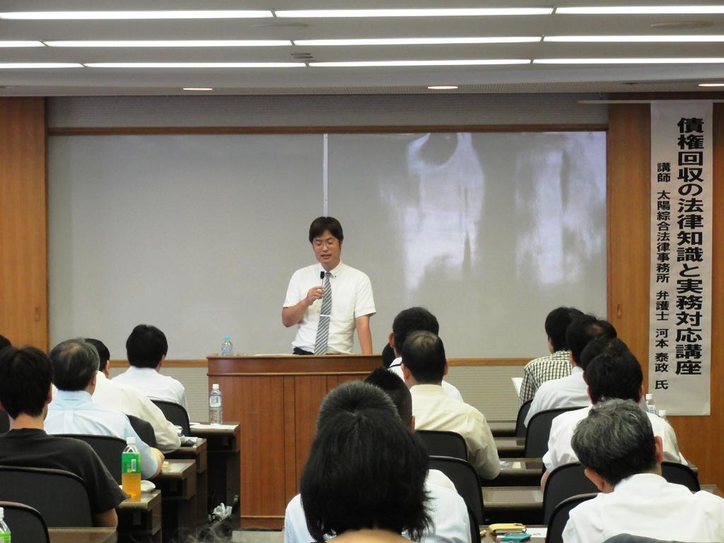第2回法務セミナー「債権回収の法律知識と実務対応講座」