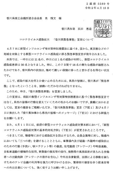 香川 県 感染 者