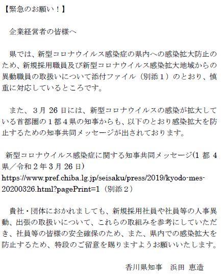 者 ウイルス 感染 香川 県 コロナ